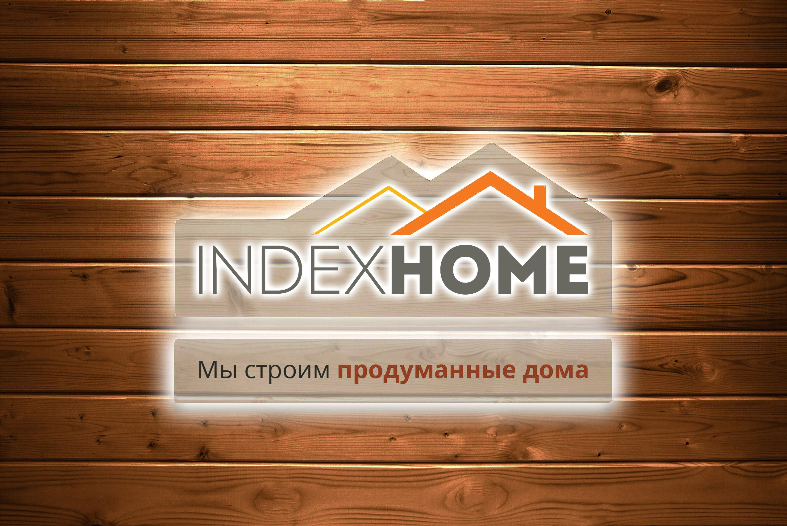 INDEX HOME